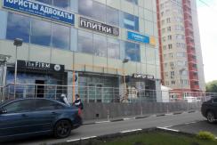 г. Москва, Ильинское шоссе, д. 1А