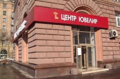 torgovoe-pomeshcenie-moskva-prospekt-mira-174118424-1 (1)